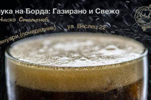 На 28 януари химикът Наско Стаменов ще ни разкаже за газираните напитки със забавни демонстрации