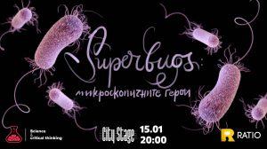 На 15 януари ще надникнем в тайния живот на бактериите супергерои с Йордан Стефанов и Ratio