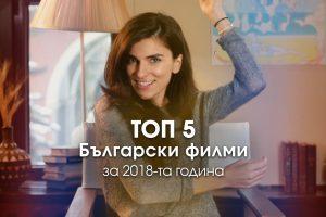 """""""Едно шоу на NO BLINK"""": Най-гледаните български филми за 2018 година"""