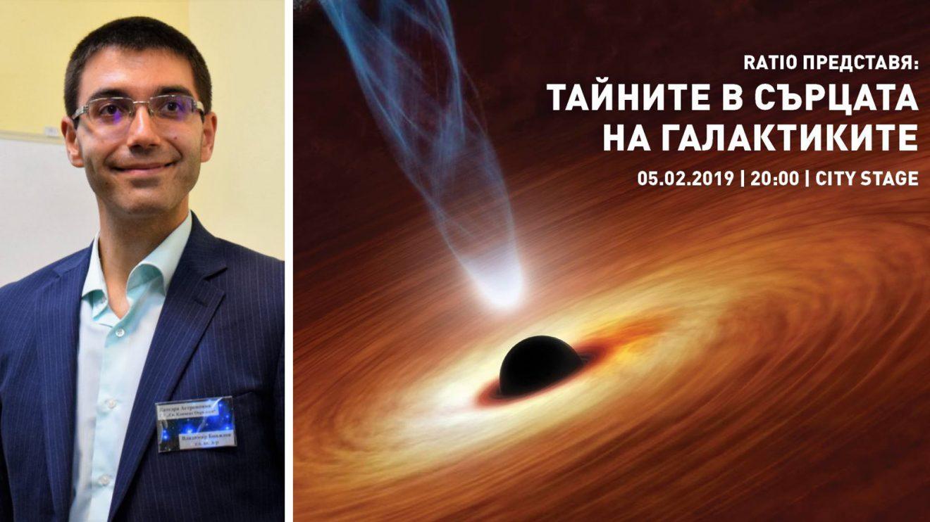 Научете повече за свръхмасивните черни дупки в сърцата на галактиките с д-р Владимир Божилов и Ratio