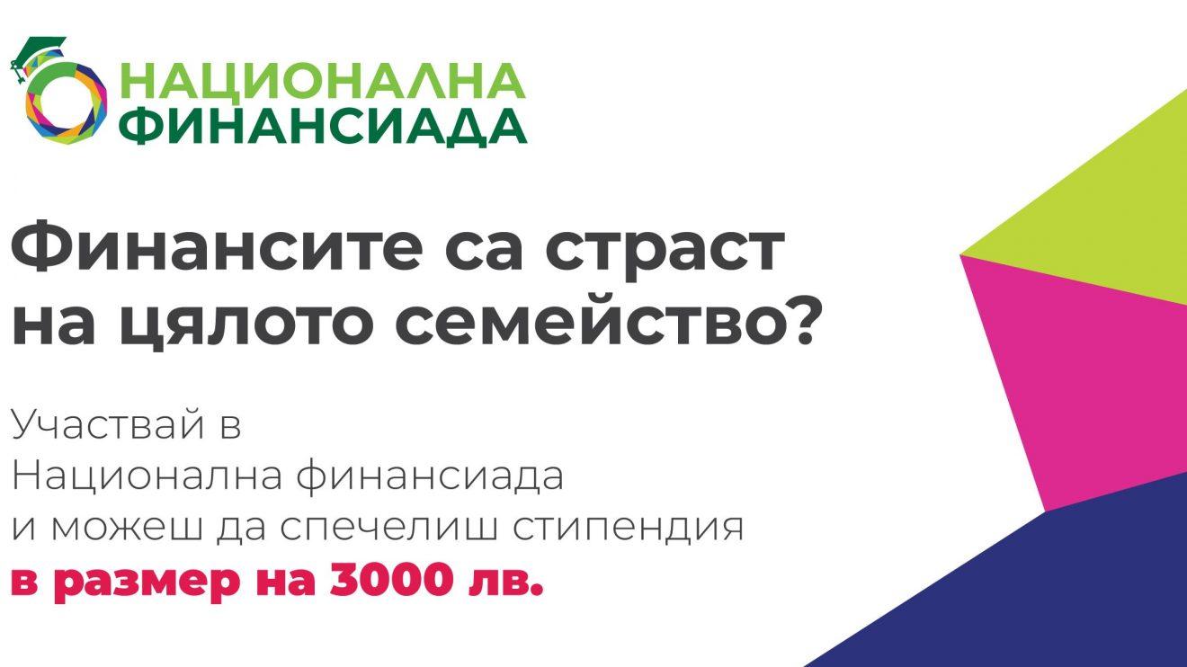 ДСК с инициатива за повишаване на финансовата грамотност сред ученици и родители с награда от 3000 лева