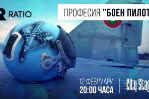 На 12 февруари Ratio представя майор Стоян Петков - за историята и практиката на бойното летене