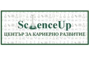 На 21 февруари се открива център за кариерно ориентиране в областта на природните науки ScienceUp