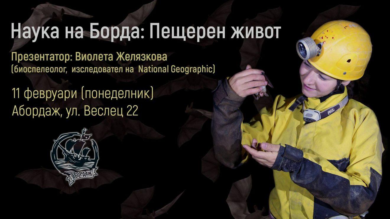 В понеделник Наука на Борда представя Виолета Желязкова, която ще разкаже какъв е живота в пещерите