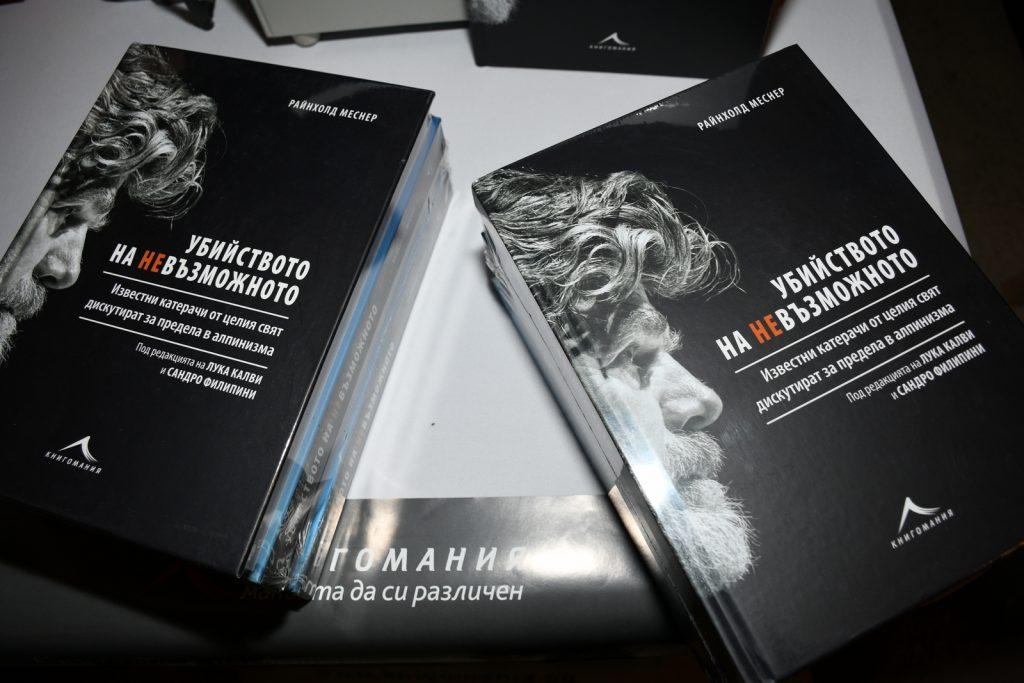 """На рождения ден на Боян Петров представиха книга, посветена на него - """"Убийството на невъзможното"""""""