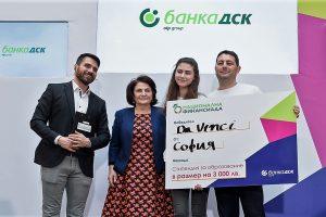 """Отбор Da Vinci спечели 3000 лева стипендия за образование от """"Национална финансиада"""" на Банка ДСК"""