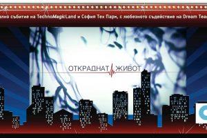 """На 10 март вижте науката и технологиите в киното с TechnoMagicLand и """"Откраднат живот"""" в София Тех Парк"""