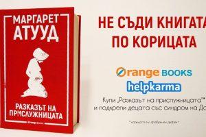 Orange Books: Не съди книгата по корицата