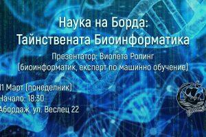 """Днес на борда на науката се качва тайнствената биоинформатика с Виолета Ролинг в бар """"Абордаж"""""""
