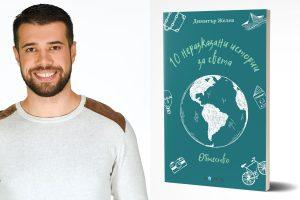 """Не пропускайте на 2 април представянето на първата книга на Географ БГ """"10 неразказани истории за света"""""""