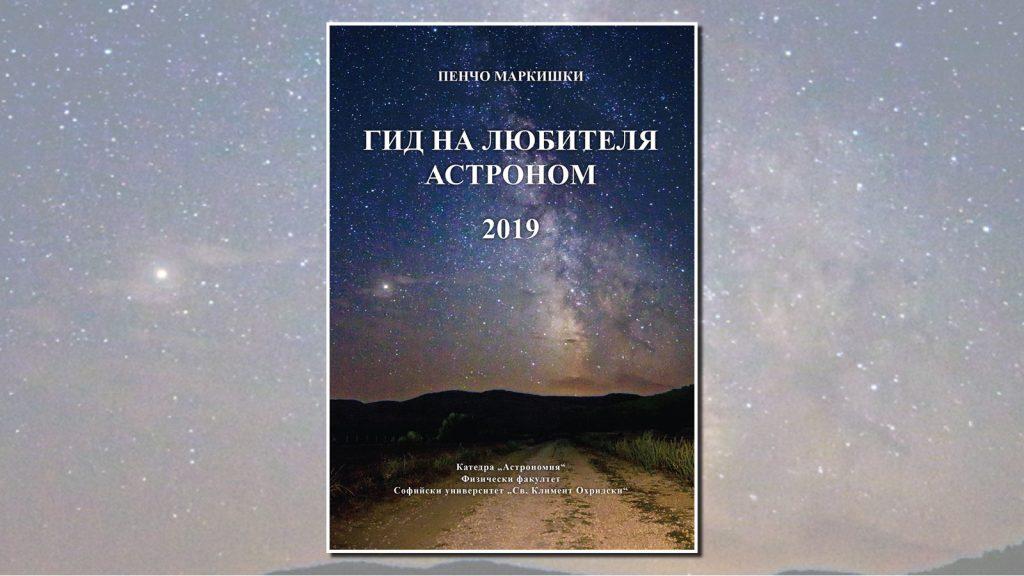 """Катедра """"Астрономия"""" и Пенчо Маркишки представят безплатната книга """"Гид на любителя астроном"""" за 2019-а"""