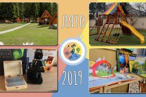 ЧНУ Izzi Science for Kids организира летни програми за деца с много наука и забавление