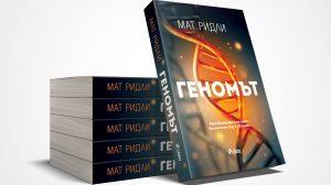 """В """"Геномът"""" (ИК """"Сиела"""") британският учен, журналист и популяризатор на науката Мат Ридли"""