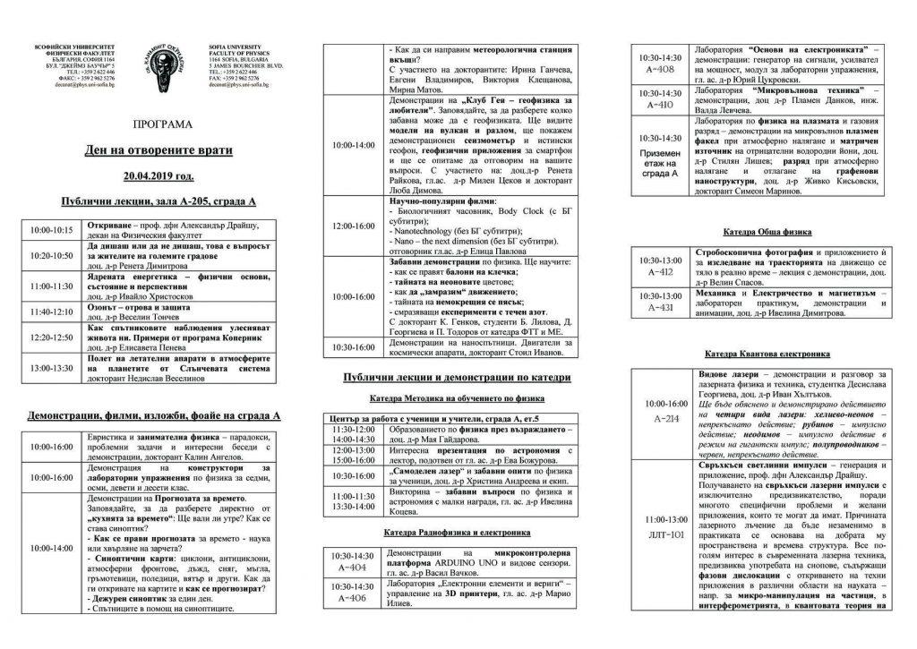 Вижте науката на живо на 20 април в Ден на отворените врати на Физическия факултет (пълна програма)