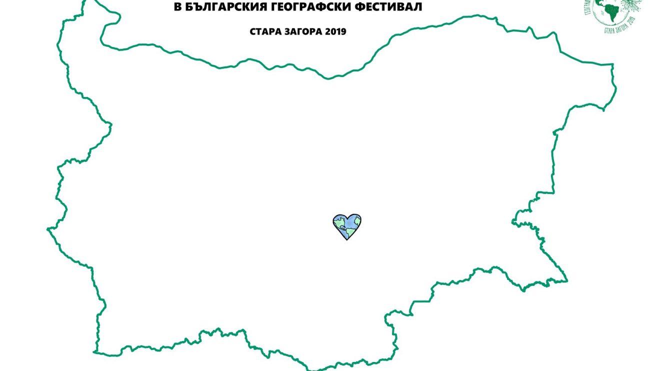 """""""Български географски фестивал"""""""