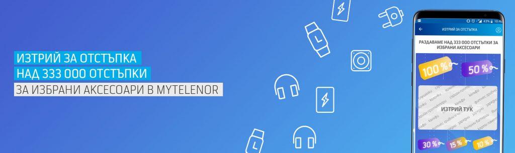 Теленор стартира кампания за 333 000 отстъпки до 100% за аксесоари чрез приложението MyTelenor