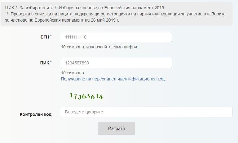 Ето как да проверите в ЦИК дали са използвани неправомерно личните ви данни в списъците на партиите