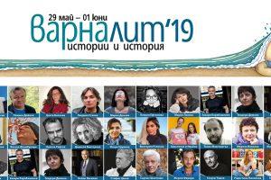 """На 29 май започва четиридневният фестивал """"Варна Лит"""" – празник на думите и словото (пълна програма)"""