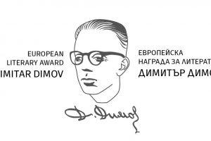 """На 29 май във Варна ще бъде връчена първата Европейска литературна награда """"Димитър Димов"""""""