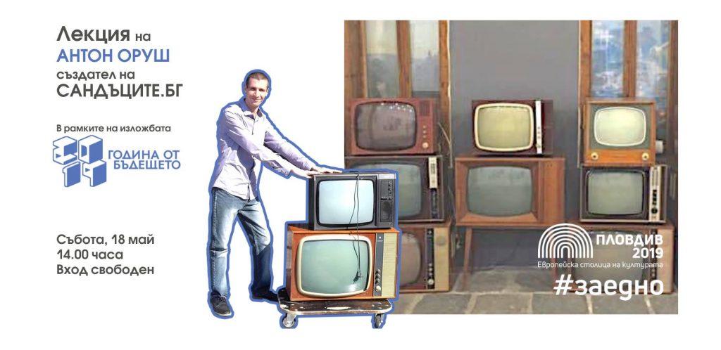 На 18 май в Пловдив Антон Оруш ще ни гмурне в историята на българската техника от 1950 до 1990 г.