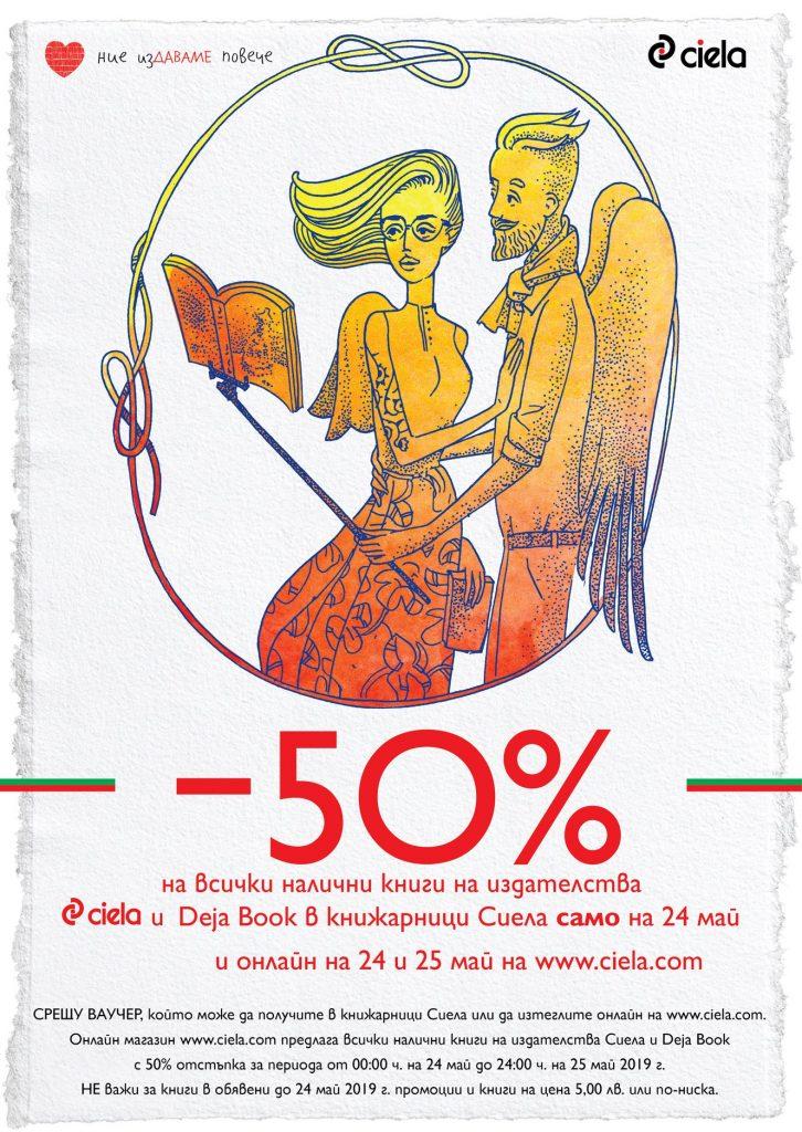 """На 24 май книжарници """"Сиела"""" ще имат 50% отстъпка от книгите на издателства """"Сиела"""" и Deja Book"""