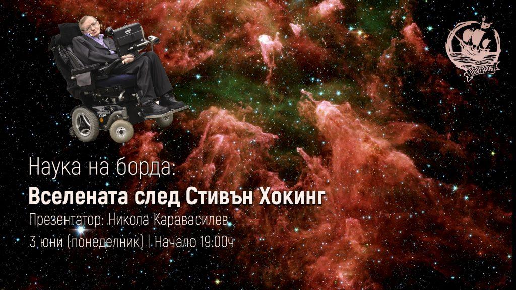 """На 3 юни разберете каква е Вселената след Стивън Хокинг от астрофизика Никола Каравасилев в """"Абордаж"""""""