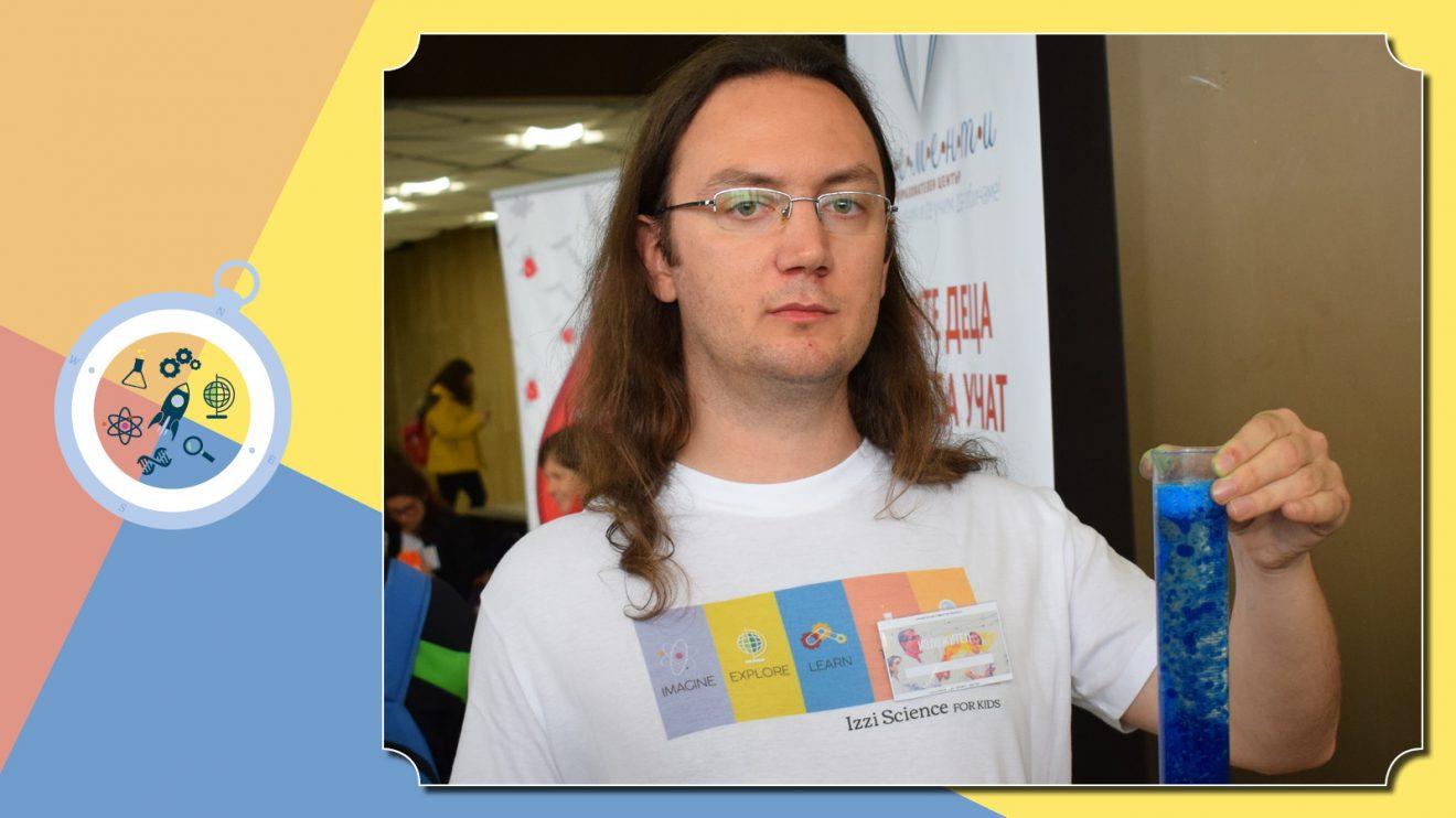 Izzi Science for Kids представя своите учители – астрофизикът Никола Каравасилев