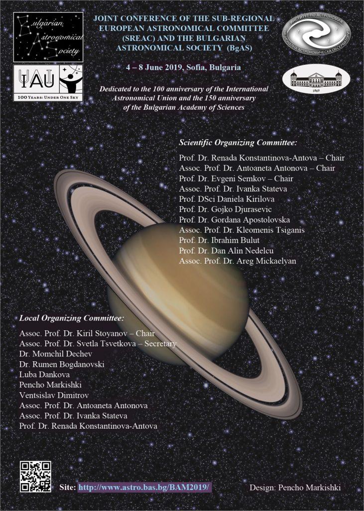 На 8 юни в БАН водещи астрономи ще изнесат лекции по популярни теми за Вселената