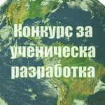 """Европейски потребителски център организира ученически конкурс: """"Климатичните промени и бъдещето на нашата планета"""""""
