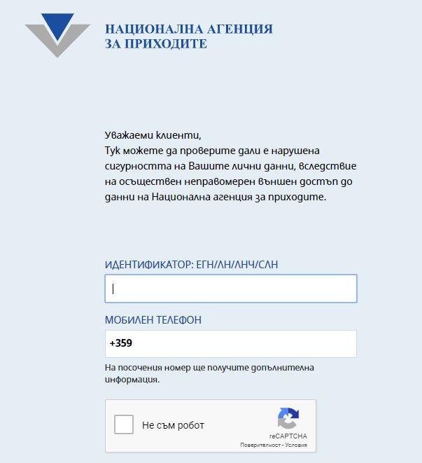НАП пусна официално приложението за проверка дали са ви изтекли личните данни