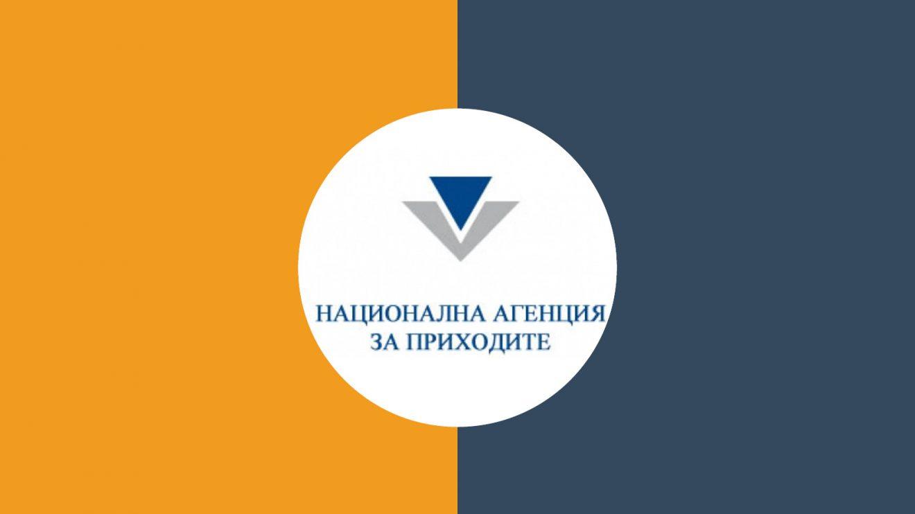 НАП официално обяви: Източените файлове засягат данните на 5,1 млн. български граждани