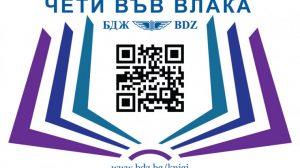 """БДЖ започна кампания """"Чети във влака"""" с QR код за безплатни електронни книги"""