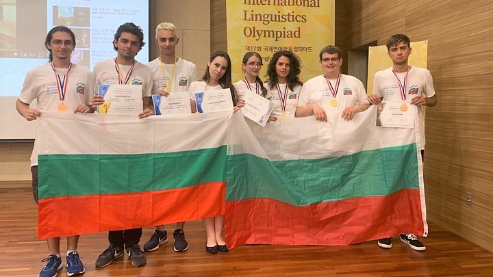 Българските лингвисти завоюваха 6 медала от Международната олимпиада в Южна Корея