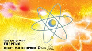 """На 13 август """"Ratio Rooftop Party: Енергия"""" се качва на покрива на Музейко"""