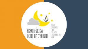 Бъдете част от Европейска нощ на учените на 27 септември с 4 конкурса за ученици