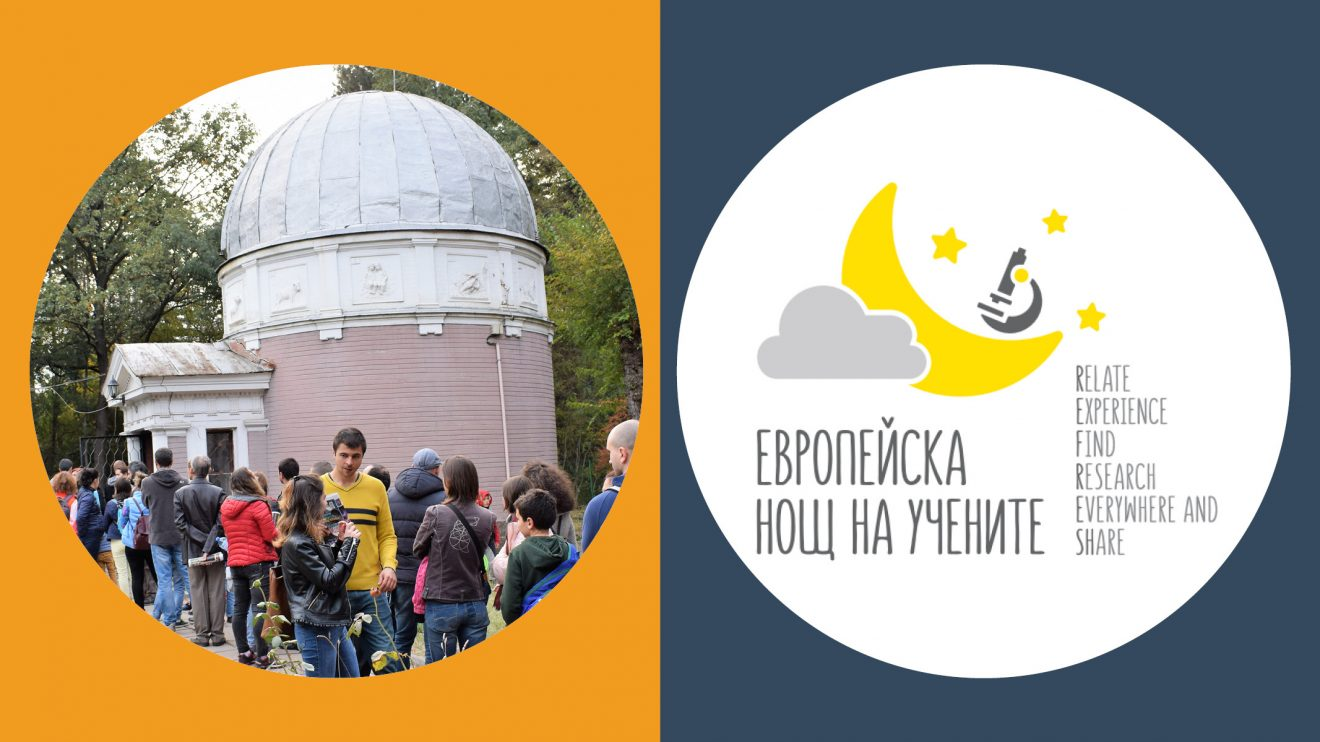 Европейска нощ на учените: В Астрономическата обсерватория на СУ ще има филми, лекции и наблюдения с телескоп