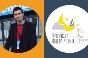 """Европейска нощ на учените: В """"Абордаж"""" Антон Оруш ще разкаже за постиженията на проф. Цветан Лазаров"""