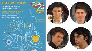 До 18 септември България е домакин на Европейския конкурс за млади учени EUCYS 2019