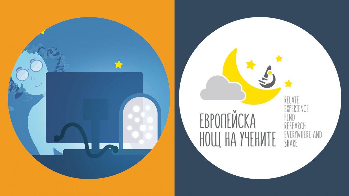 Ratio в Европейска нощ на учените: Деян Михайлов ще разкаже как работят квантовите компютри