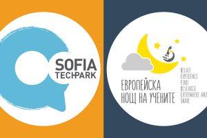 Европейска нощ на учените: София Тех Парк прави научно изложение с експерименти, игри и лекции