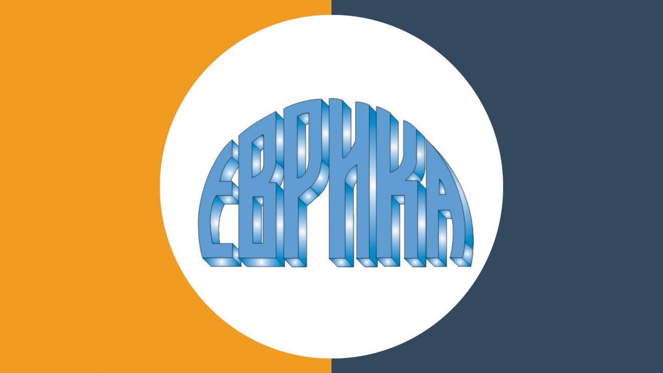 """Започнаха конкурсите на Фондация """"Еврика"""" за годишните студентски стипендии от 2300 лева"""