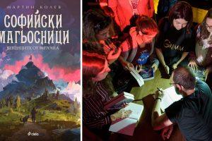 """""""Софийски магьосници 3: Вещиците от Витоша"""" на Мартин Колев"""
