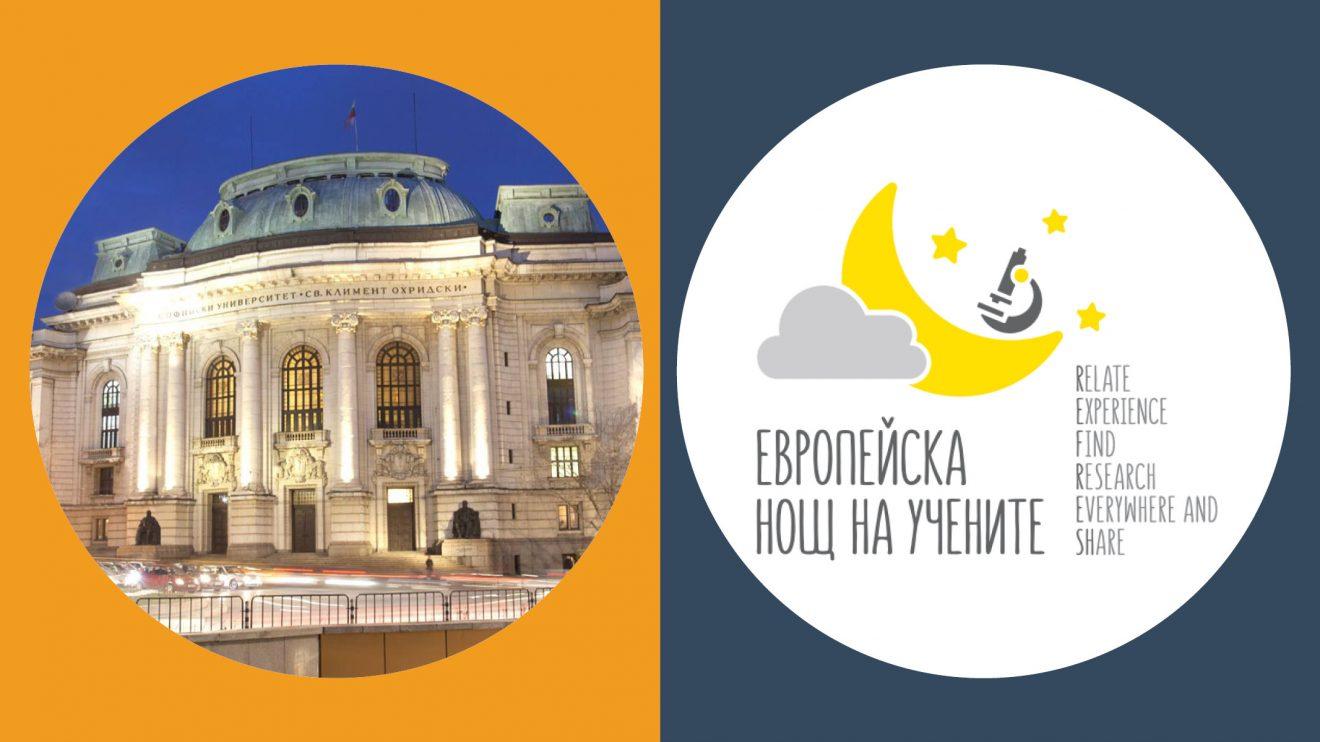 Европейска нощ на учените 2019: Нестандартни изпълнения на учени с таланти в Софийския университет