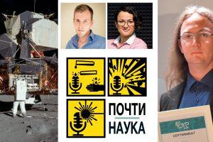 """""""Почти наука"""" (епизод 11): Никола Каравасилев бори с наука конспиративните теории за кацането на Луната"""