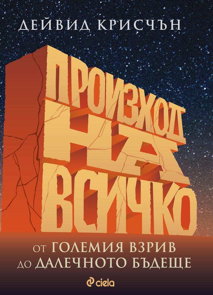 """""""Произход на всичко"""" на Дейвид Крисчън е пътешествие през 13,8 милиарда години история на Вселената"""