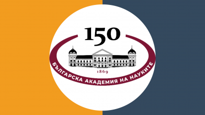 Българската академия на науките ще чества 150 години от своето създаване! Вижте пълната програма