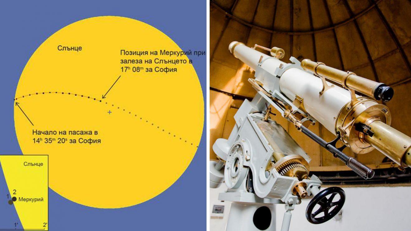 Катедра Астрономия ви кани да наблюдавате пасажа на Меркурий в обсерваторията в Борисовата градина