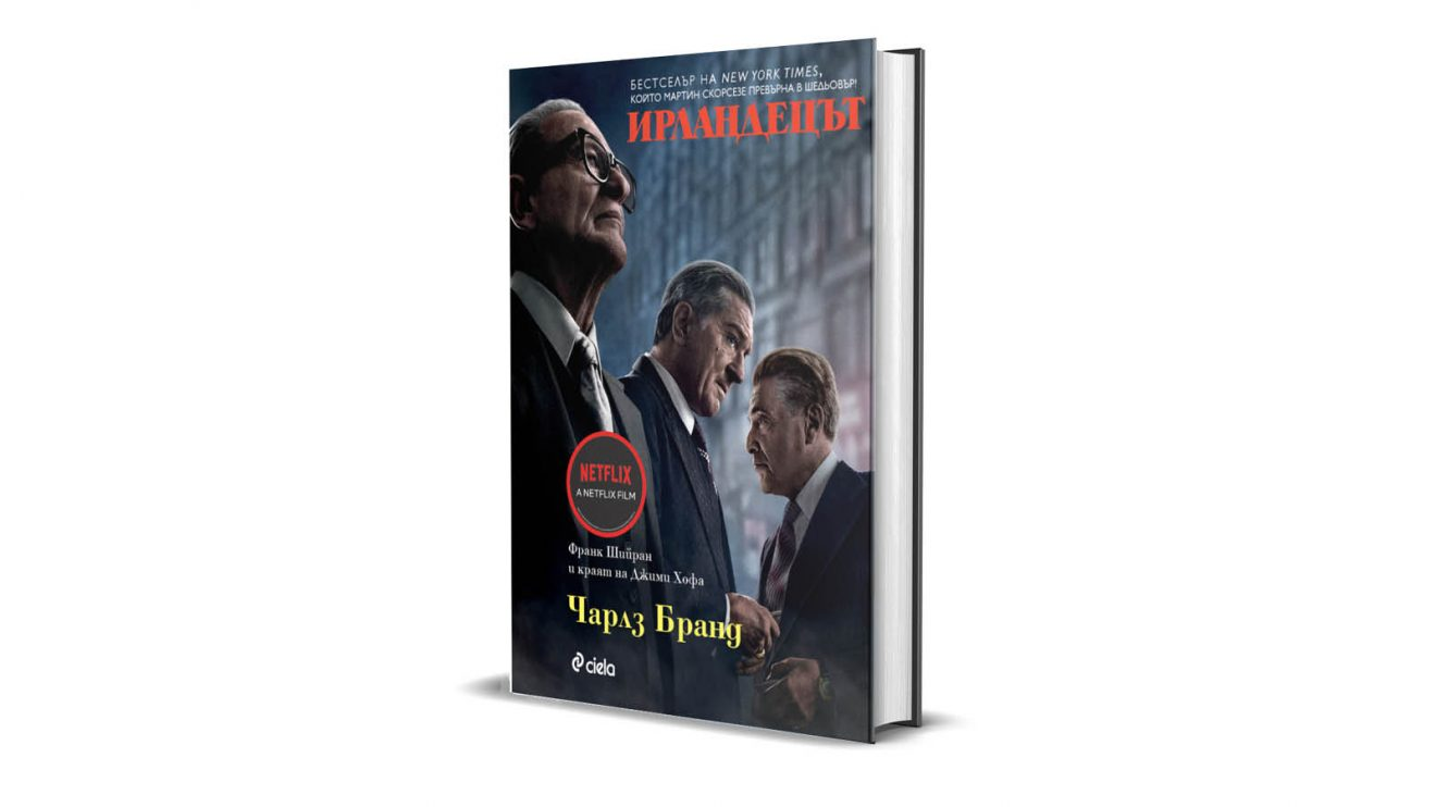 """""""Ирландецът"""" от Чарлз Бранд, вдъхновил Мартин Скорсезе, вече е в книжарниците точно преди филма"""