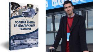 """Не пропускайте книгата на колекционера Антон Оруш - """"Голяма книга за българската техника"""""""