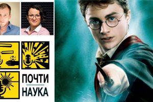 """""""Почти наука"""" (еп. 21): Каква е науката в магиите на Хари Потър?"""